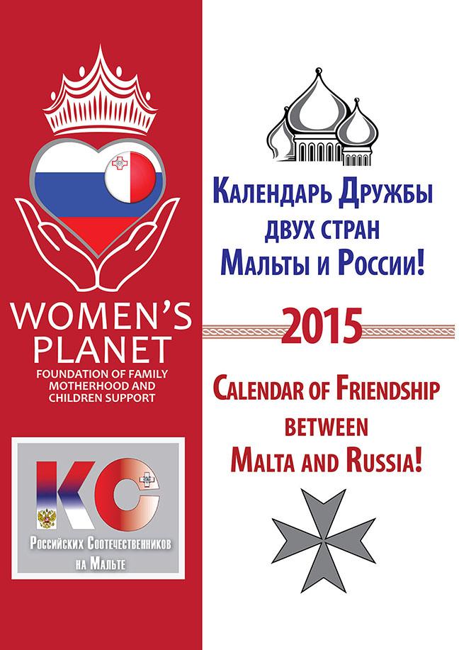 Calendar of Friendship
