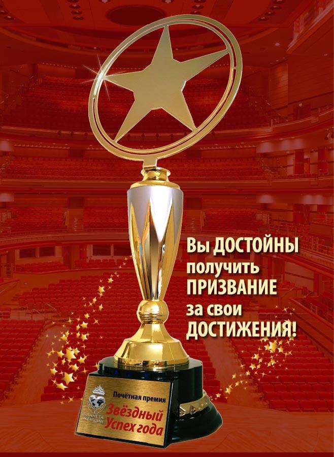 Премия Звёздный успех года