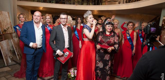 МИССИС РОССИЯ 2016 Red Party