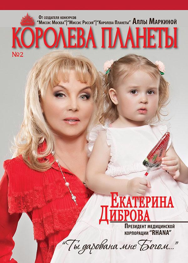 Журнал КОРОЛЕВА ПЛАНЕТЫ