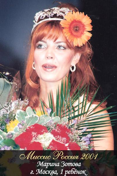 Миссис Россия 2001
