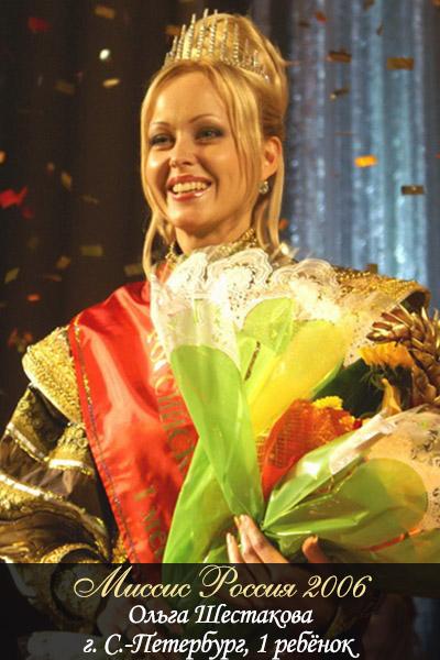 Миссис Россия 2006