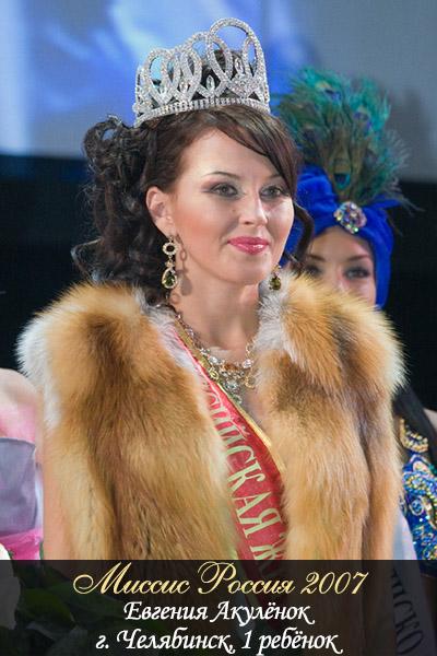 Миссис Россия 2007