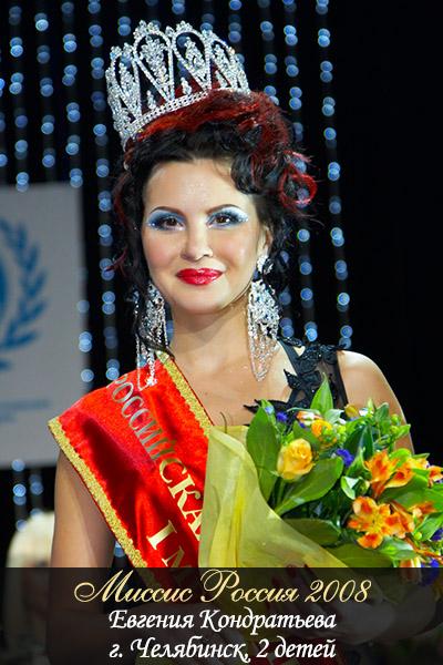 Миссис Россия 2008