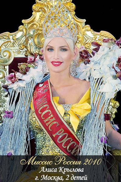 Миссис Россия 2010