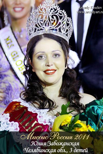 Миссис Россия 2011