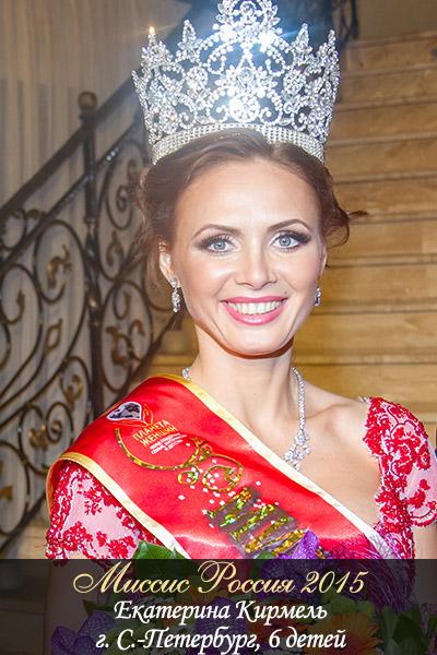 Миссис Россия 2015