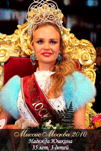Mrs. Moscow 2010 rus