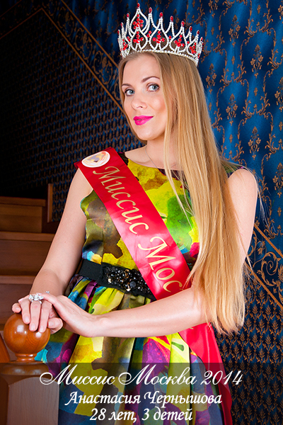 Mrs. Moscow 2014 rus