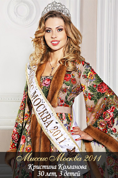 Mrs. Moscow 2011 rus